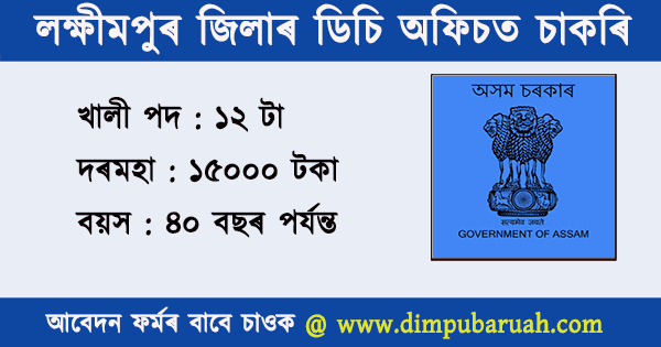 Lakhimpur DC Office Jobs 2020