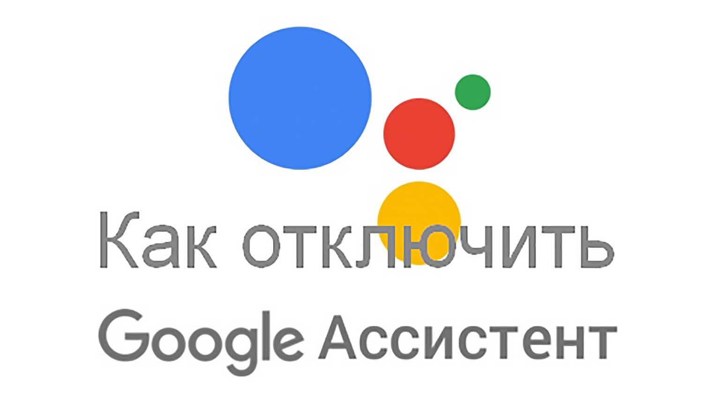 Как отключить Google Ассистент