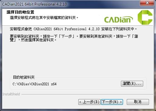 更改cadian2021安裝路徑