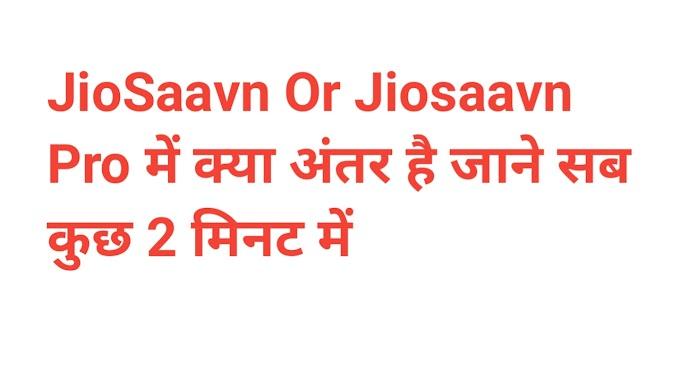 JioSaavn Or Jiosaavn Pro में क्या अंतर है जाने सब कुछ 2 मिनट में