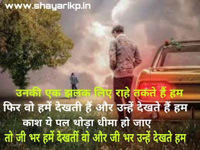 Sad love Shayari