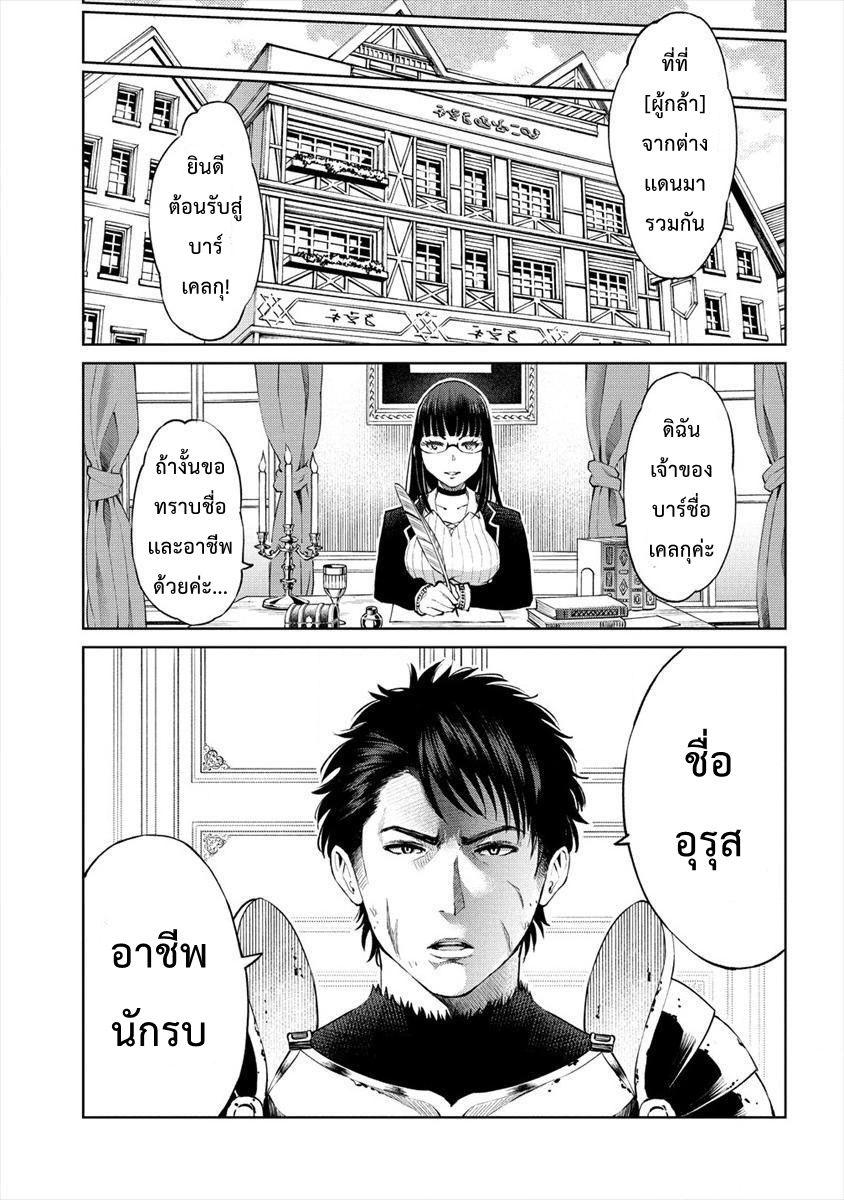 อ่านการ์ตูน Sekai ni Hitotsudake no R ตอนที่ 1 หน้าที่ 5