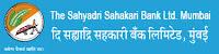 Sahyadri Sahakari Bank Recruitment 73 Clerks and Officers Posts