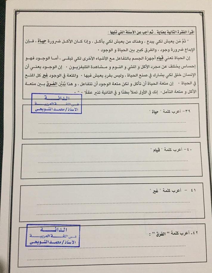 نموذج امتحان تجريبى كامل بتوزيع الدرجات لمادة اللغة العربية للثانوية العامة 2020 12