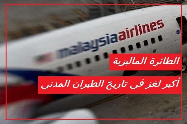 اختفاء الطائرة الماليزية: أكبر لغز في تاريخ الطيران المدني !