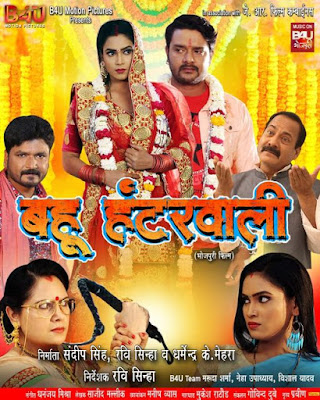Bahu Hunterwali Bhojpuri Movie