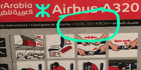 العربية للطيران اللغة الامازيغية