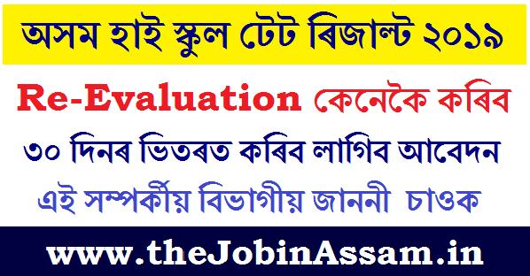 Assam High School TET 2020: Notice for Re-Evaluation of Result