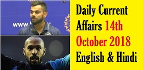 Daily Current Affairs | 14th October 2018 | English & Hindi