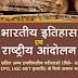 Drishti Indian History & National Movement PDF Notes Download in Hindi