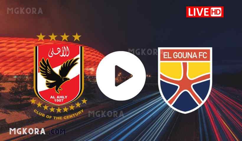 بث مباشر مشاهدة مباراة الأهلي والجونة اليوم 24-08-2021 في الدوري المصري