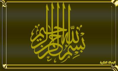 بطاقة اسلامية