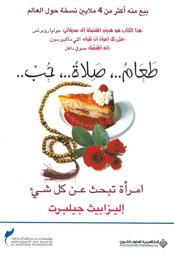 """نبذة عن الرواية """"طعام... صلاة... حب"""" للكاتبة إليزابيث جيلبيرت"""