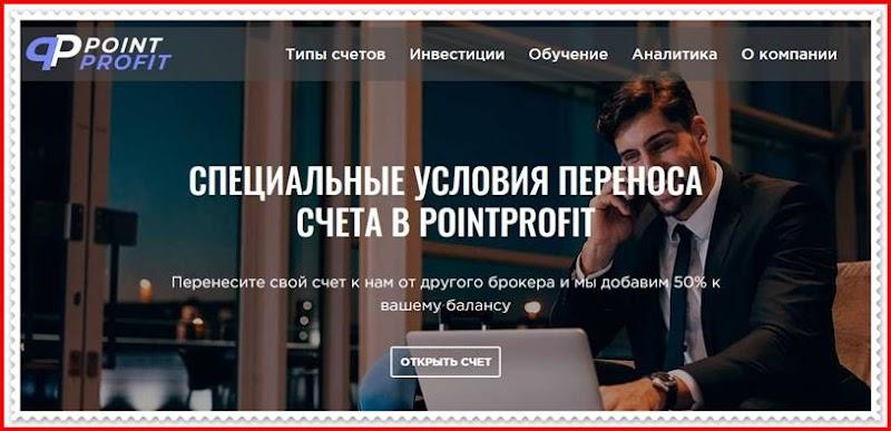 Мошеннический сайт point-profit.com – Отзывы, развод! PointProfit