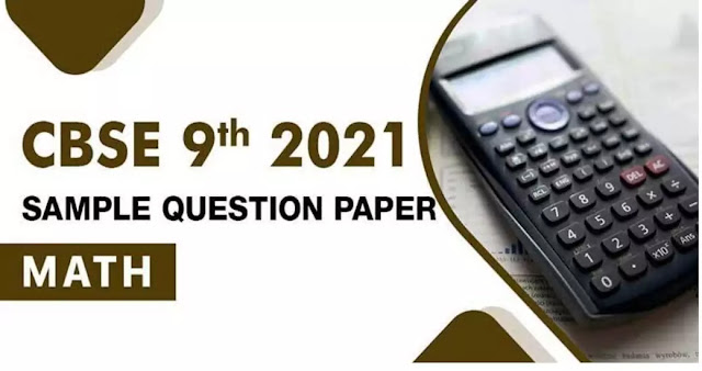 9 Class Maths Sample Paper PDF Download