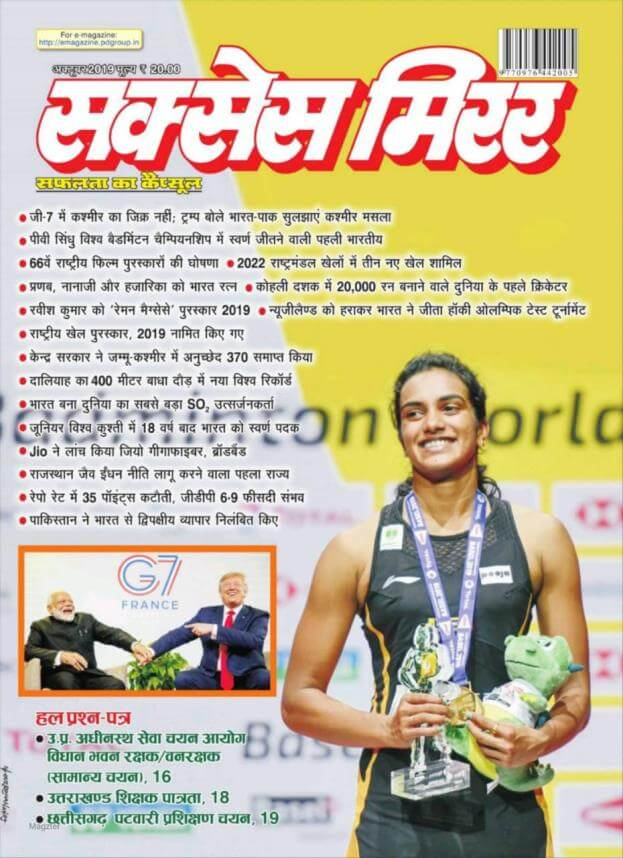 Success-Mirror-Current-Affairs-October-2019-For-All-Competitive-Exam-Hindi-PDF-Book