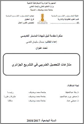 مذكرة ماستر: منازعات التحصيل الضريبي في التشريع الجزائري PDF