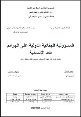 مذكرة ماجستير: المسؤولية الجنائية الدولية على الجرائم ضد الإنسانية PDF