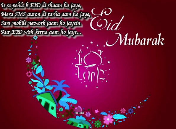 Eid 2017 Images For Facebook DP - Eid HD Images For FB