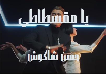 كلمات اغنيه يا مقسطاطي حسن شاكوش