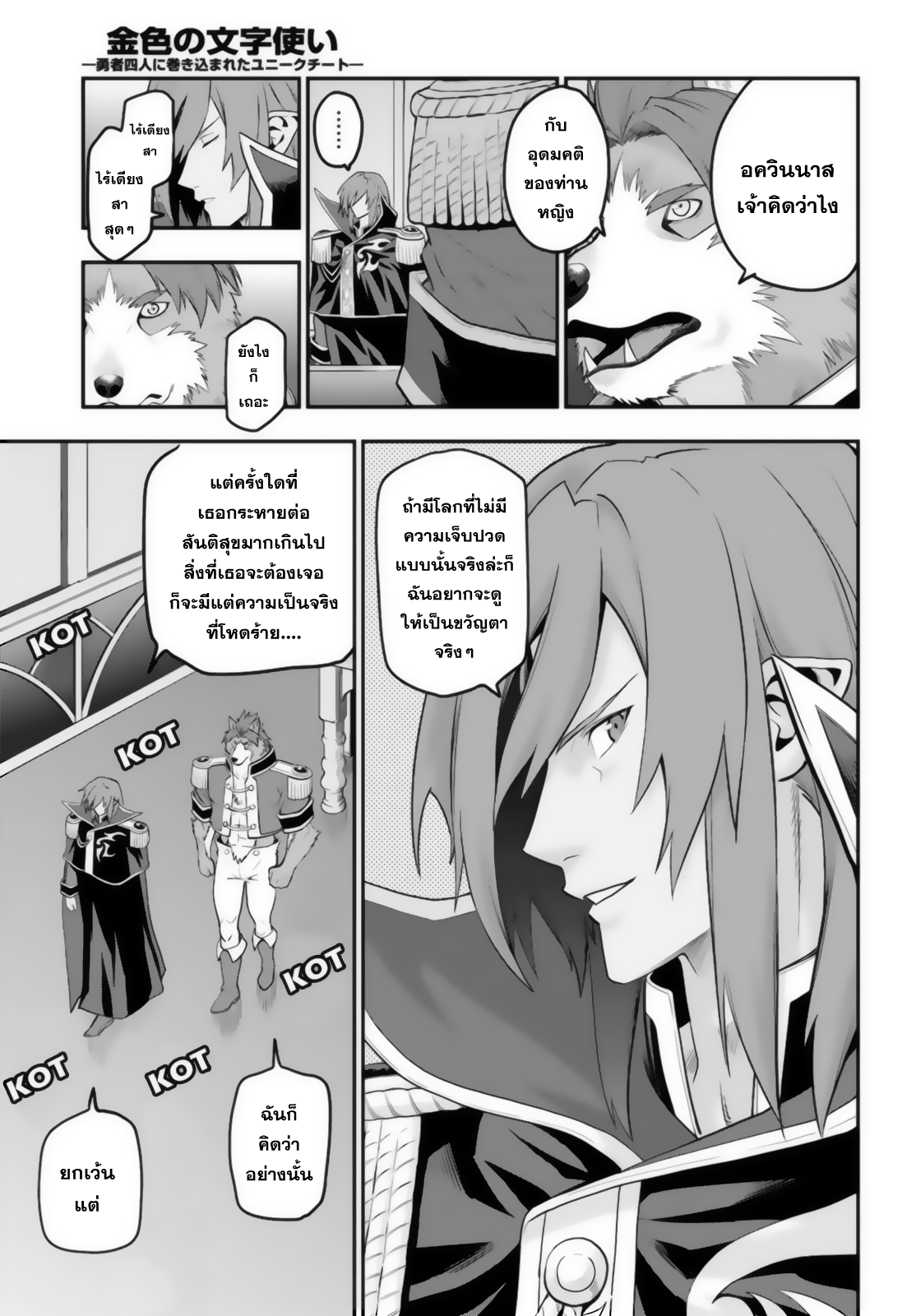 อ่านการ์ตูน Konjiki no Word Master 15.5 ภาพที่ 7