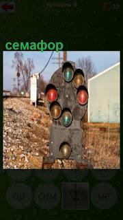 работает семафор на железной дороге