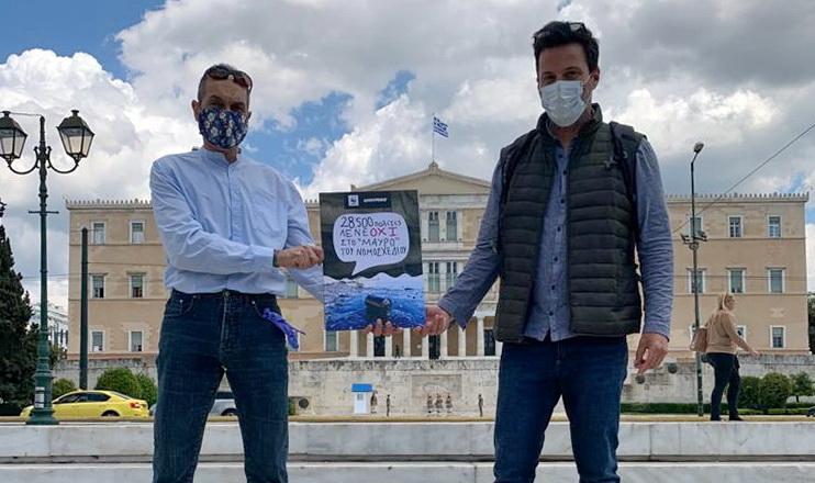 30.000 φωνές ενάντια στο νομοσχέδιο των εξορύξεων