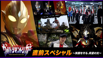 """Ultraman Trigger """"Protect The Smiles,  The Light Of Hope"""" Special Preview Video Now Streaming"""