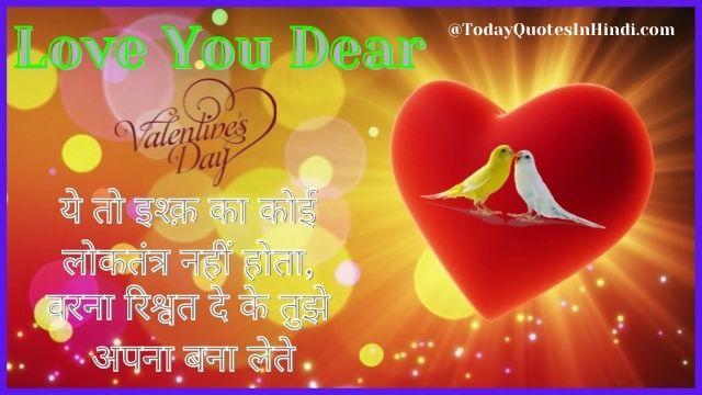 Valentine-Day-Shayari-For-Wife-In-Hindi