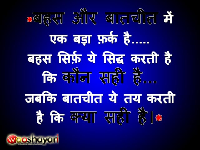 Hindi thoughts for school assembly