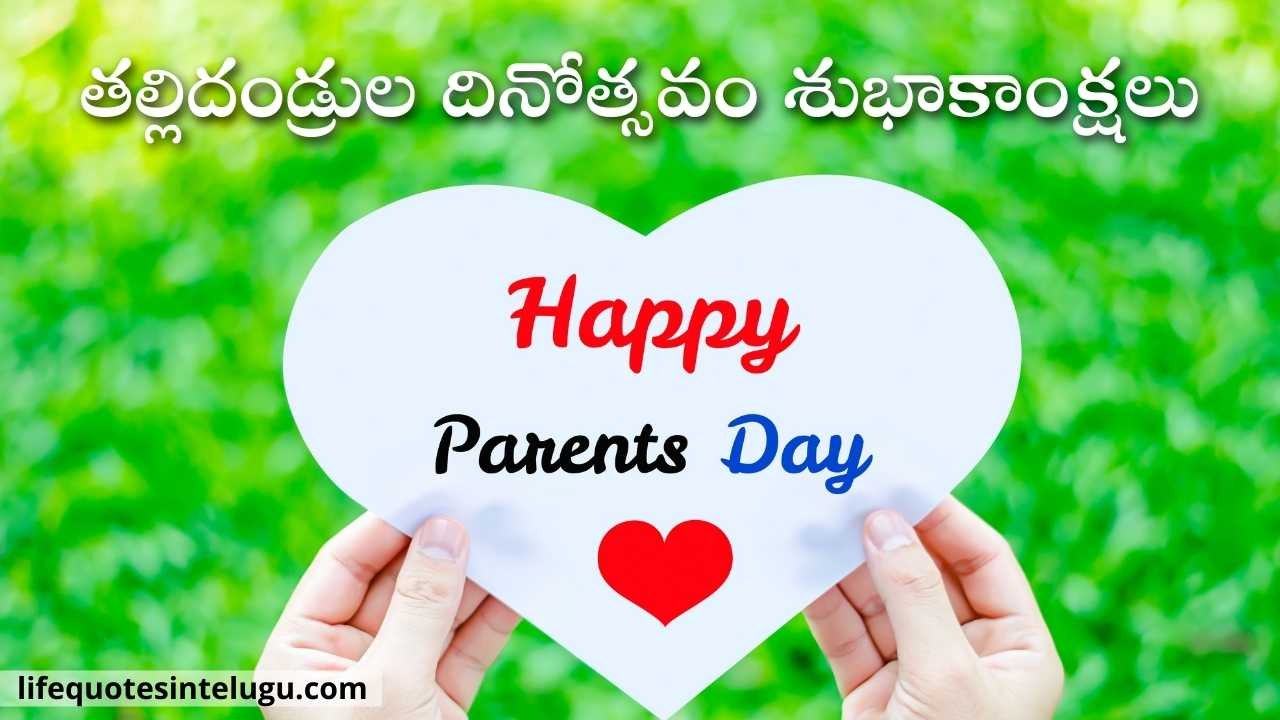 Happy Parents Day Wishes In Telugu 2021, Quotes, Images