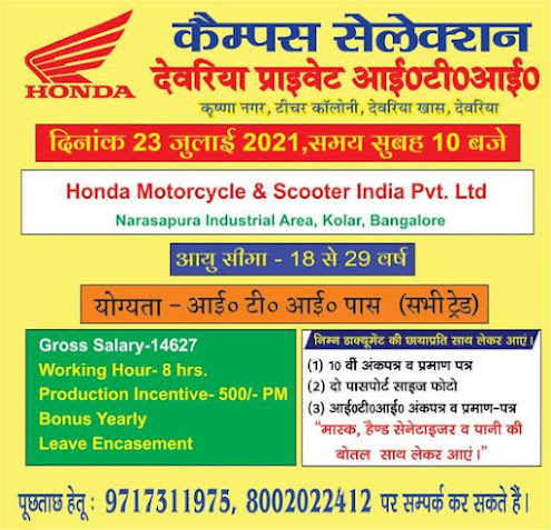 ITI Jobs Campus Placement Drive  For All Trades At Deoria Pvt ITI, Uttar Pradesh For Honda Motor Cycle & Scooter Pvt. Ltd