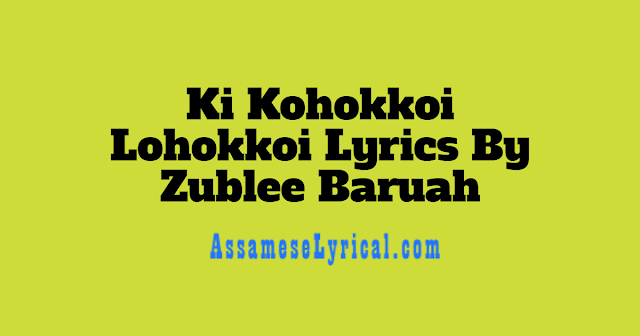 Ki Kohokkoi Lohokkoi Lyrics