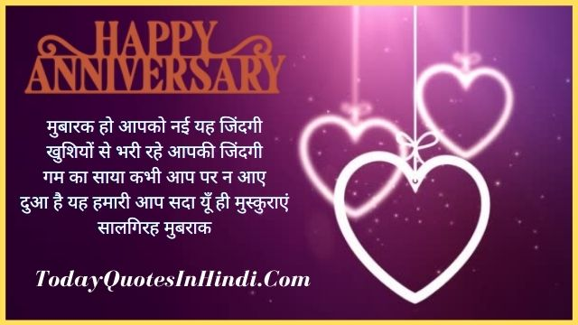 marriage anniversary wishes for parents in hindi