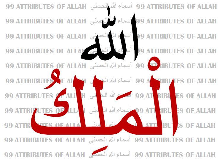99 Attributes Of Allah Al Malik