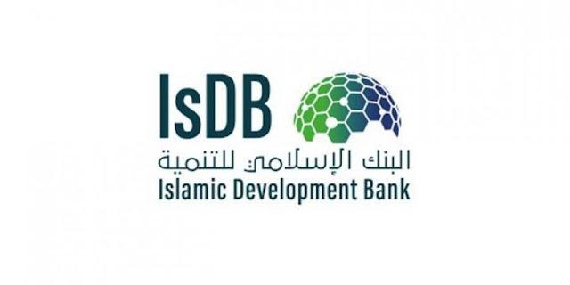 منحة مقدمة من البنك الإسلامي للتنمية ، للدراسات العليا والبكالوريوس ، ممولة بالكامل