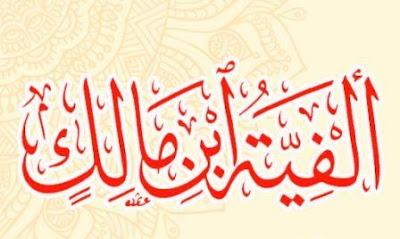 kitab alfiyah ibnu malik