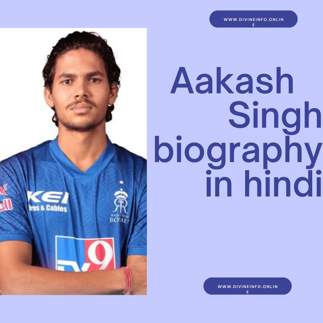 akash singh cricketer biography in hindi
