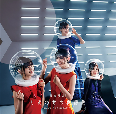 Nogizaka46 - Anastasia (Lyrics Translate), Lyrics-Chan
