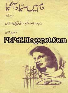 Daam Main Sayyad Aa Gia Novel By Ahmed Yaar Khan Pdf Free  Download