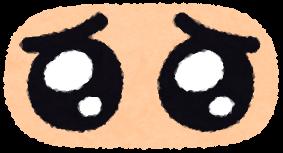 うるうるした目のイラスト(肌色)