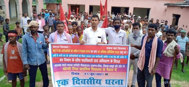 खैरा : पर्चाधारी किसानों की समस्याओं को लेकर भाकपा माले ने किया प्रदर्शन