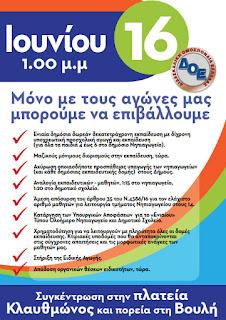 Κινητοποίηση της Διδασκαλικής Ομοσπονδίας Ελλάδας στις 16 Ιουνίου