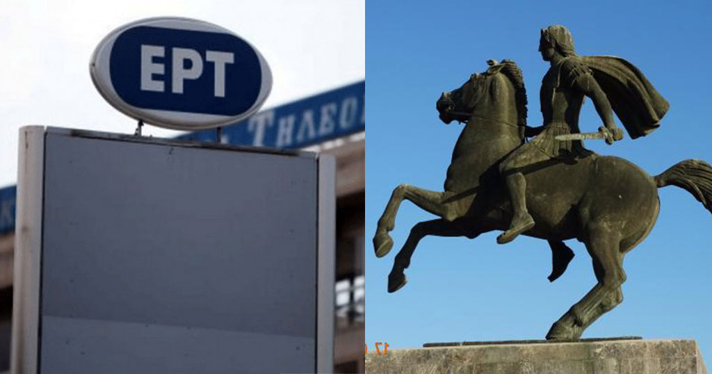 ΣΥΡΙΖΟ-ΕΡΤ: «Ο Μέγας Αλέξανδρος υποδούλωσε την Ελλάδα»