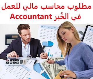 A financial accountant is required to work in Al Khobar  To work for a restaurant company in Al Khobar  Type of shift: full time  Education: Bachelor degree  Experience: At least three to five years of work in the field Having experience working in restaurants Fluent in both Arabic and English in writing and speaking  Salary: 8000 riyals