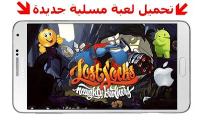 تحميل لعبة Lost Socks: Naughty Brothers للاندرويد و الايفون بالمجان