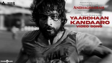 Yaardhaan Kandaaro Lyrics >> Sivam   Tamil Songs