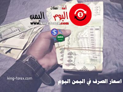 اسعار الصرف في اليمن اليوم الاربعاء