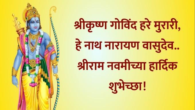 Shree ram navami wishes status messages-images in marathi | Ram navami wishesh marathi | Image | Msg