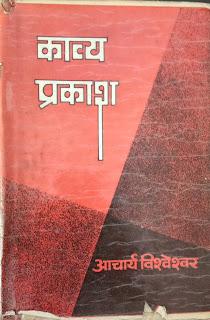 UP Lecturer Sanskrit PDF Nots Kavya prakash | काव्य प्रकाश | काव्य लक्षण | काव्य प्रयोजन | काव्य हेतु | काव्य भेद